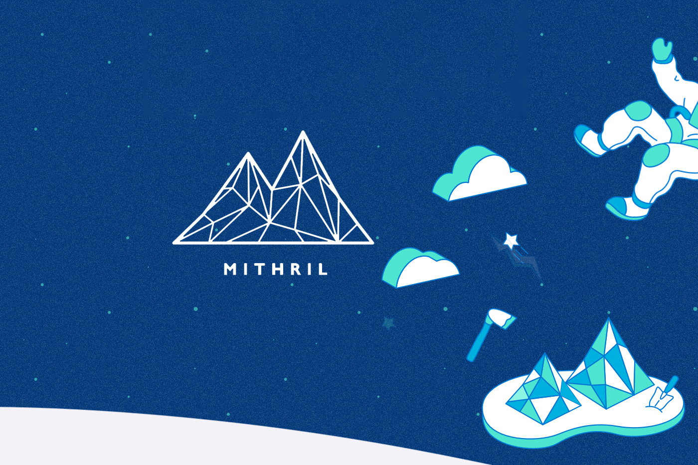 Mithrill Guide